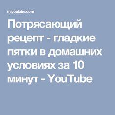 Потрясающий рецепт - гладкие пятки в домашних условиях за 10 минут - YouTube
