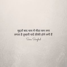 Saru Singhal Poetry, Quotes by Saru Singhal, Hindi Poetry, Baawri Basanti Romantic Quotes For Her, Love Quotes In Hindi, Islamic Love Quotes, 2 Line Quotes, Chai Quotes, Secret Crush Quotes, Poetry Hindi, Mixed Feelings Quotes, Gulzar Quotes