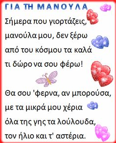 Happy Mother S Day, Mother And Father, Happy Father, Learn Greek, Diy And Crafts, Crafts For Kids, Mother's Day Activities, Spring Theme, Mother Quotes