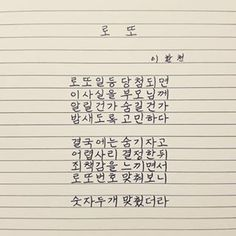 이환천의 문학살롱 로또 특집 Wise Quotes, Sheet Music, Humor, Math, Sayings, Funny, Lyrics, Humour, Math Resources