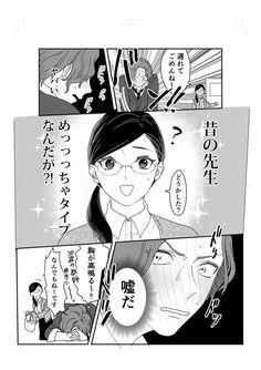ゴリーマン(12/21更新) (@goryyyman1) さんの漫画   8作目   ツイコミ(仮)