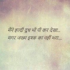 8 Best Shayari images in 2019 | Hindi quotes, Quotations