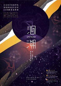 Graphic Design Posters, Graphic Design Typography, Graphic Design Inspiration, Poster Designs, Typo Poster, Poster Layout, Gfx Design, Layout Design, Book Design