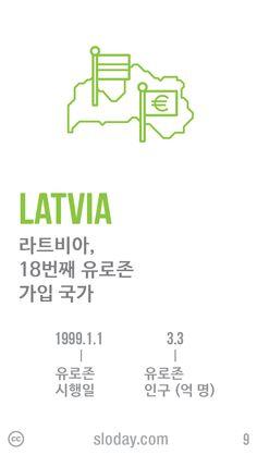 2014년부터 라트비아도 유로화를 사용합니다. 이로써 유로존(Eurozone) 가입국가는 1999년 출범 이후 15년 만에 18개국으로 늘어났습니다. (자료: Eurozone Portal)