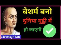 Chanakya Niti ( powerful inspiration video by chanakya Niti ) - YouTube Chankya Quotes Hindi, Inspirational Quotes In Hindi, Best Motivational Quotes, Positive Quotes, Good Thoughts Quotes, Good Life Quotes, Mood Off Quotes, Chanakya Quotes, Genius Quotes