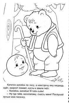 """Иллюстрация 5 из 9 для Раскраска 4 в 1 раскраске """"Репка. Теремок. Колобок. Маша и медведь"""" (06481)   Лабиринт - книги. Источник: Росинка"""