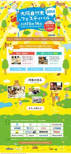 大阪自然史フェスティバル2014