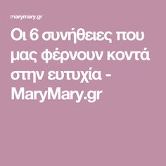 Οι 6 συνήθειες που μας φέρνουν κοντά στην ευτυχία - MaryMary.gr