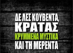 . Funny Greek Quotes, Funny Quotes, Greek Words, Free Therapy, English Quotes, Cool Cards, Make Me Smile, I Laughed, Favorite Quotes