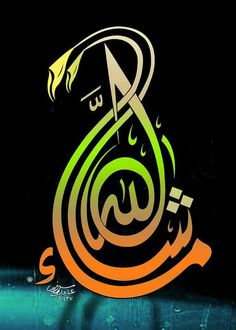 Islamic Decor, Islamic Wall Art, Arabic Calligraphy Art, Arabic Art, Islamic Art Pattern, Pattern Art, Background For Powerpoint Presentation, Islamic Wallpaper, Hd Wallpaper