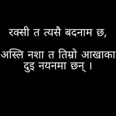 Nepali Quotes About Love I Miss You, I Love You, My Love, Nepali Love Quotes, Love And Marriage, Breakup, Waiting, Life Quotes, Author