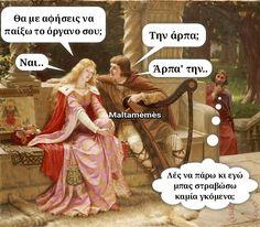 Άρπα την Funny Greek Quotes, Sarcastic Quotes, Funny Quotes, Ancient Memes, Happy Thoughts, Puns, Greeks, Funny Pictures, Banner