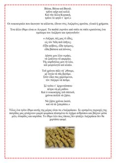 Λαζαράκια νηπιαγωγείο Easter Crafts, Greek, Education, School, Onderwijs, Learning, Greece