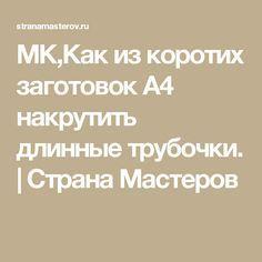 МК,Как из коротих заготовок А4 накрутить длинные трубочки. | Страна Мастеров