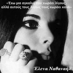 Picture of Elena Nathanail Old Greek, Greek Quotes, True Beauty, Knowing You, Personality, Acting, Wisdom, Messages, Sayings