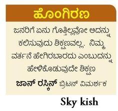 Skykishrain -Hongirana Kannada Thoughts Attitude Status, Sky, Thoughts, Motivation, Quotes, Boss, Heaven, Quotations, Heavens
