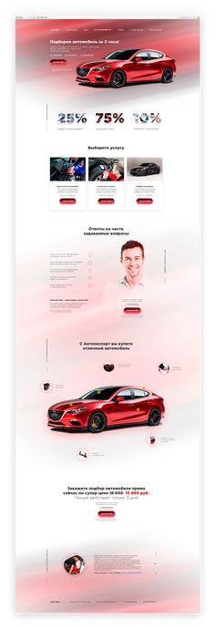 Landing page для «Автоэксперт» подбор автомобилей.