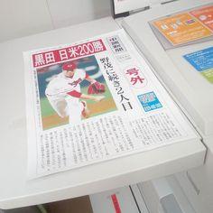 黒田200勝プリントアウト PDFはゲット済み