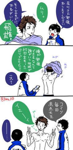 Kageyama, Haikyuu, Chibi Sketch, Cheer Me Up, Anime Chibi, Doujinshi, Manga, Comics, Drawings