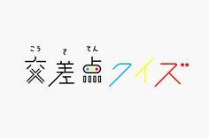 交差点クイズ on Behance Typo Design, Word Design, Graphic Design Typography, Lettering Design, Design Web, Japanese Logo, Japanese Typography, Japanese Graphic Design, Typo Logo
