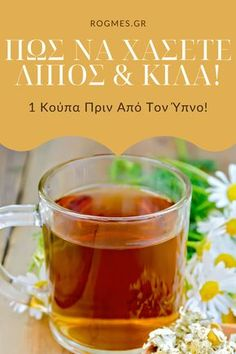 Health And Beauty Tips, Health Tips, Homemade Beauty Products, Detox Recipes, Greek Recipes, Diet Tips, Natural Remedies, Smoothies, Healthy Lifestyle