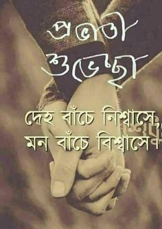 Romantic Love Sms, Cute Romantic Quotes, Good Morning Friends Quotes, Good Morning Wishes, Crazy Quotes, Life Quotes, Good Morning Beautiful Gif, Bangla Love Quotes, Holi Wishes
