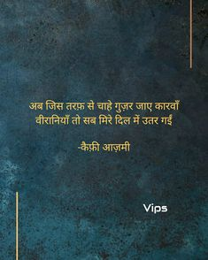 Sufi Quotes, Hindi Quotes On Life, Poetry Quotes, Urdu Poetry, Hindi Words, Mixed Feelings Quotes, Art With Meaning, Gulzar Quotes, Zindagi Quotes