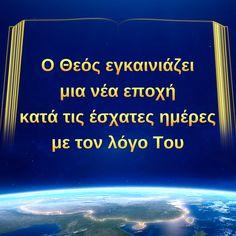 Ο #Θεός λέει: «Στην Εποχή της Βασιλείας, ο Θεός χρησιμοποιεί τον λόγο για να αναγγείλει μια νέα εποχή, να αλλάξει τα μέσα του έργου Του και να επιτελέσει το έργο όλης της εποχής. Αυτή είναι η θεμελιώδης αρχή, σύμφωνα με την οποία ο Θεός εργάζεται στην Εποχή του Λόγου. Ενσαρκώθηκε για να μιλήσει από διαφορετικές οπτικές γωνίες, επιτρέποντας στον άνθρωπο να δει αληθινά τον Θεό, ο οποίος είναι ο Λόγος που εμφανίζεται στη σάρκα, και η σοφία και το θαύμα Του». #πιστη #σωτηροσ #Πηγή_Ζωής… Words, Horse
