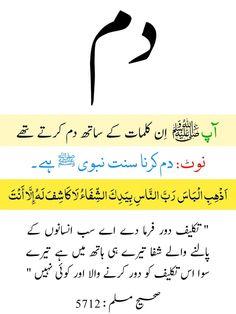 Urdu Quotes Islamic, Hadith Quotes, Islamic Phrases, Islamic Messages, Islamic Inspirational Quotes, Muslim Quotes, Quran Quotes, Islam Beliefs, Islam Hadith
