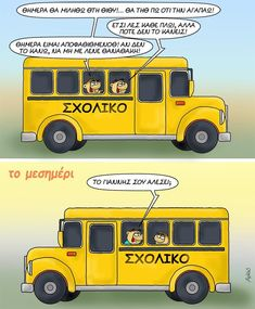 Funny Greek Quotes, Funny Cartoons, Funny Texts, Minions, Jokes, Pictures, Funny Stuff, Button, Videos