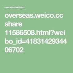 overseas.weico.cc share 11586508.html?weibo_id=4183142934406702