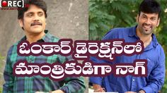 Nagarjuna to Play a Lead Role in Omkar Next Movie || Latest telugu film news updates gossips