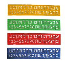 Stencil Hebrew Letters Hebrew Rimmon Judaica http://smile.amazon.com/dp/B00ENQA8X6/ref=cm_sw_r_pi_dp_0mNrxb0RGWTX9