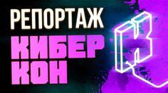 "Фестиваль ""Киберкон 2017"" в Краснодаре. Репортаж"