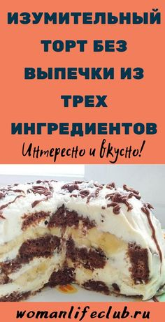 Cooking Time, Cooking Recipes, Russian Recipes, Side Dishes, Bakery, Recipies, Deserts, Dessert Recipes, Food And Drink
