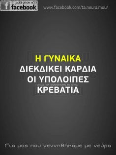 Greek Quotes, Wise Quotes, Inspirational Quotes, Feeling Loved Quotes, Religion Quotes, Funny Stories, True Words, Just Love, Lyrics