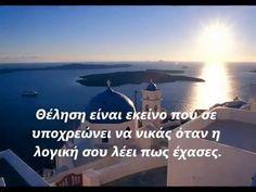 Πολύτιμες Σκέψεις ~ Όμορφα Λόγια (Most Beautiful Words) - YouTube Greece, Sayings, Beach, Water, Quotes, Life, Outdoor, Image, Texts