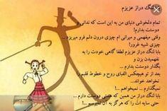 عکس و تصویر #برنامه_کودک#خاطرات# My Daddy Long Legs, Bedroom Drawing, Manicure Nail Designs, Deep Thought Quotes, Persian Poetry, Persian Quotes, Text Pictures, Text On Photo, Diy Canvas Art