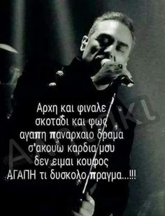 Images And Words, Greek Quotes, Song Quotes, Music Is Life, No Response, Poems, Lyrics, Inspirational Quotes, Singer