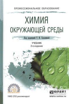 Хаханина Т., Никитина Н., Суханова Л. Химия окружающей среды. Учебник для СПО