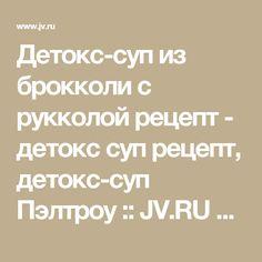 Детокс-суп из брокколи с рукколой рецепт - детокс суп рецепт, детокс-суп Пэлтроу :: JV.RU — Фитнес, здоровье, красота, диеты