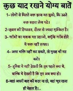 Popular Life Quotes by Leaders Hindi Quotes Images, Hindi Quotes On Life, Life Lesson Quotes, Motivational Picture Quotes, Inspirational Quotes About Success, Inspirational Quotes Pictures, Good Thoughts Quotes, Good Life Quotes, Advice Quotes