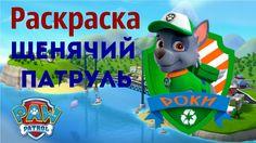 Щенячий патруль Роки ┃ Раскраска для детей