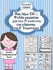 Παπαδημητρακοπούλου Τζένη's profile Speech Pathology, Word Search, Presentation, Greek, Language, Teaching, Words, Languages, Education