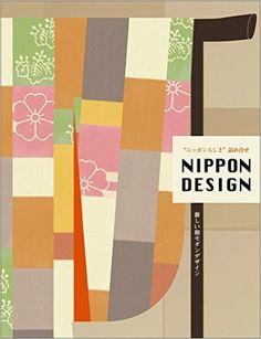 Amazon.co.jp: NIPPON DESIGN (alpha books): アルファブックス/アルファ企画: 本