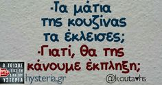 Funny quotes Funny Status Quotes, Funny Greek Quotes, Funny Statuses, Funny Picture Quotes, Sarcastic Quotes, Jokes Quotes, Funny Pictures, Images And Words, Funny Phrases