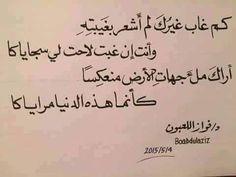 Hashtag #الضاد_يجمعنا sur Twitter