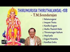 Lord - Thirumurugan Thiruthalangal 108 - - T. Old Song Download, Lord Murugan, Devotional Songs, Mp3 Song, Jukebox, Memes, Music, Youtube, God