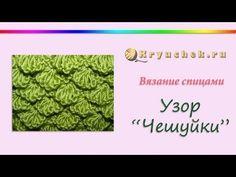 "Вязание спицами узора ""Чешуйки"" (Knitting pattern scales)"