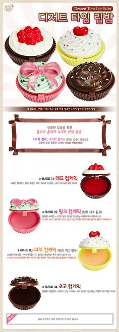 Holika Holika Dessert Time Lip Balm.  Brillos labiales con formas de cupcake! Me pregunto si oleran rico?  www.paraisokawaii.com